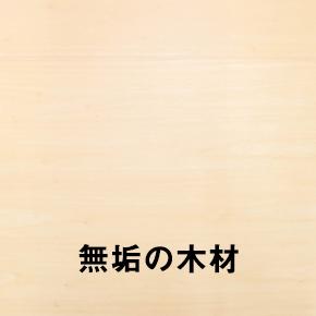 無垢の木材