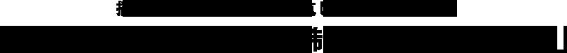 板バネの原理を応用した制振工法「BOSHIN」